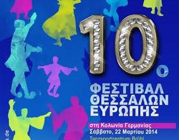 Στην Κολωνία το 10ο φεστιβάλ Θεσσαλών Ευρώπης