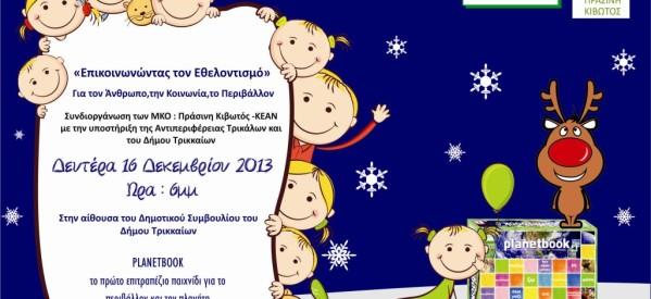 Εκδήλωση για τον εθελοντισμό από νέα ΜΚΟ σήμερα στα Τρίκαλα