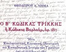 Εκδόθηκε ο Β΄ Κώδικας της Μητροπόλεως Τρίκκης