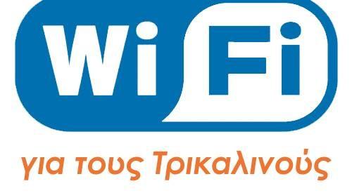 """Ελεύθερο wifi από την """"Επανεκκίνηση Τώρα"""""""