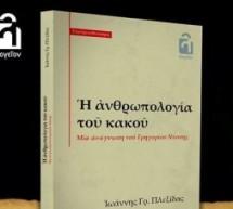 Σήμερα παρουσιάζεται στους τρικαλινούς το νέο βιβλίο του Ιω. Πλεξίδα