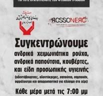 rossonero: Συγκέντρωση ειδών για τους κρατούμενους στη φυλακή Τρικάλων