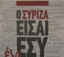 ΣΥΡΙΖΑ: Πρώτα δείγματα για τη δράση της νέας Νομαρχιακής