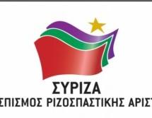 """Επισήμως """"ΣΥΡΙΖΑ"""" από την πρωτοχρονιά, με νέο λογότυπο"""
