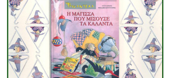 """""""Φρικαντέλα"""" του Τριβιζά από το Δημοτικό Ωδείο και το Δημοτικό Θέατρο"""