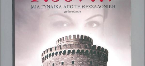 Παρουσιάζεται σήμερα μυθ-ιστόρημα για τις τραγικές ζωές Εβραίων της Θεσσαλονίκης