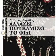 Παρουσιάζεται σήμερα στις «Κηρήθρες» το νέο βιβλίο του Κ. Ακρίβου