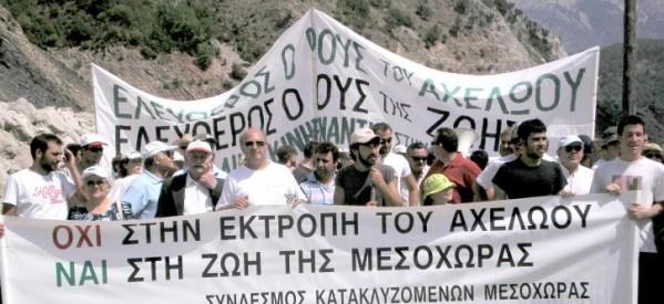 Έκκληση για μαζική συμμετοχή  πολιτών στις εκδηλώσεις αποδοκιμασίας στη Μεσοχώρα