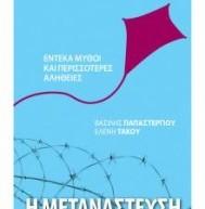 Καταρρίπτοντας μύθους για τη μετανάστευση, με βιβλίο συγγραφέν και από τρικαλινό