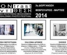 CONTRAST / ΑΝΤΙΘΕΣΗ στο Φεστιβάλ Φωτογραφίας Θεσσαλονίκης