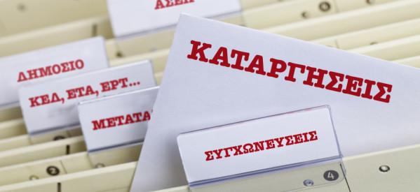 """""""Δεν είναι απαραίτητα"""" για την κυβέρνηση, ΕΚΕΒΙ – ΤΕΟ – Ινστιτούτο Εργασίας"""