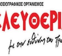 Νέες διαθεσιμότητες στην εφημερίδα «Ελευθερία»