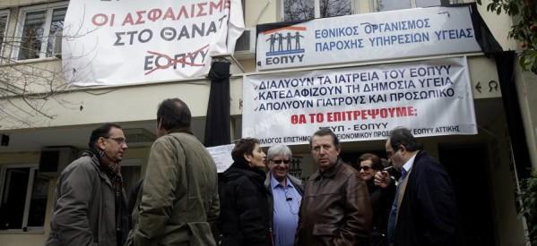 Συνεχίζουν την απεργία ο γιατροί του ΕΟΠΥΥ