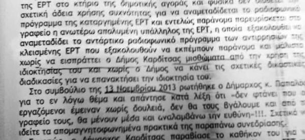 Ζητήματα δημοκρατίας και ελευθεροτυπίας στην Καρδίτσα