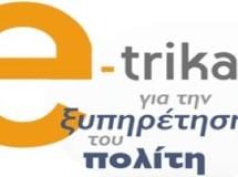 Απέχει από το e-trikala το δωρεάν ίντερνετ του Σαμαρά