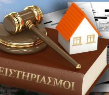 Δικηγορικοί Σύλλογοι: Ζητούν την άμεση αναστολή των πλειστηριασμών α' κατοικίας