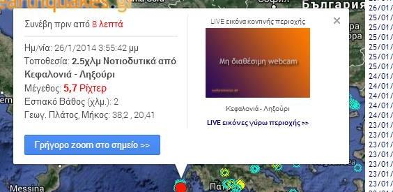 """Ισχυρός σεισμός στην Κεφαλλονιά """"κούνησε"""" και τα Τρίκαλα"""