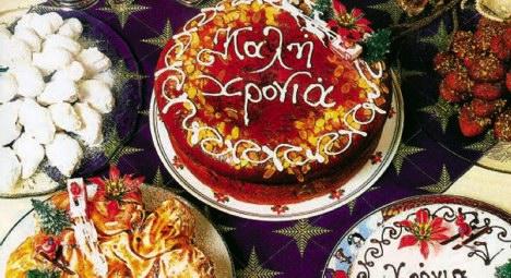 Η πίτα του Ε΄ ΚΑΠΗ Τρικάλων