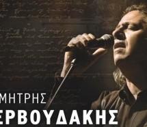 Μοναδική συναυλία υπόσχεται ο Δ. Ζερβουδάκης στην «Κ. Πλατεία»