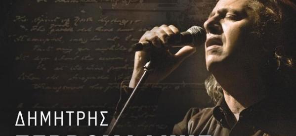 """Μοναδική συναυλία υπόσχεται ο Δ. Ζερβουδάκης στην """"Κ. Πλατεία"""""""
