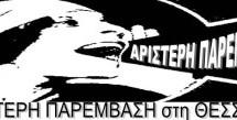 Και φέτος στις περιφερειακές εκλογές η «Αριστερή παρέμβαση στη Θεσσαλία»