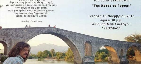 """Ντοκιμαντέρ για """"Της Αρτας το γεφύρι"""""""