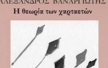 Το Σάββατο το νέο βιβλίο του τρικαλινού Αλέξανδρου Βαναργιώτη