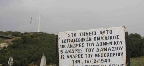 Τιμάται και φέτος το ολοκαύτωμα του Δομένικου Ελασσόνας