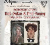 «The Dylan -Young debate» από τον «Δάμων» στην Κεντρική Πλατεία