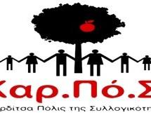 Δημόσια συζήτηση για τα οικονομικά του Δήμου Καρδίτσας