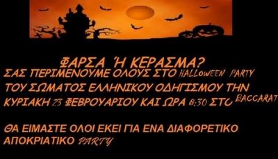 Αποκριάτικο πάρτι από το Σώμα Ελληνικού Οδηγισμού Τρικάλων