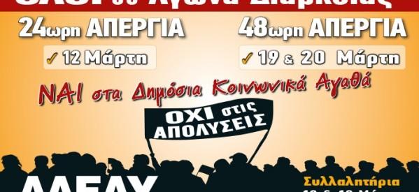 Απεργία αύριο στο Δημόσιο