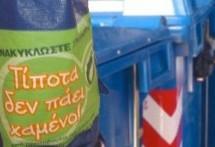 Δράσεις για εργασία μελών ευάλωτων ομάδων στην ανακύκλωση