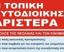 Εκδήλωση της νεολαίας ΣΥΡΙΖΑ Τρικάλων για την «τοπική αυτοδιοίκηση αριστερά»