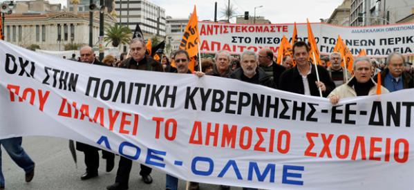 Κάλεσμα του Συλλόγου Δασκάλων και Νηπιαγωγών Τρικάλων στην αυριανή απεργία