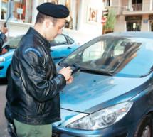 Ελλιπή στοιχεία στην κλήση, διαγραφή προστίμων από ΟΤΑ για παράνομη στάθμευση