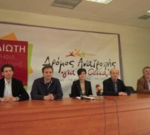 Διακήρυξη υπ. περιφερειαρχών ΣΥΡΙΖΑ στην ΕΝ.ΠΕ