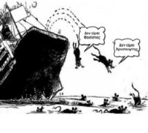 «Οταν το καράβι βουλιάζει, τα ποντίκια φεύγουν πρώτα…»