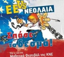 ΚΝΕ: Μαθητικό φεστιβάλ για την ΕΕ vs νεολαία