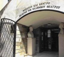 Διάσωση του Θεατρικού Μουσείου ζητά ο Γ. Κυρίτσης
