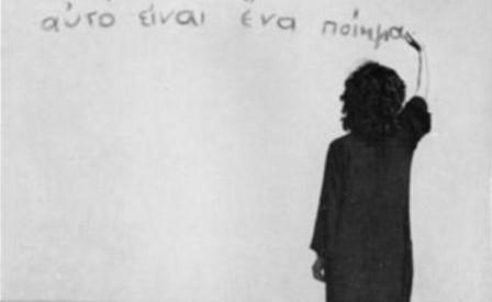"""Στα χνάρια της ποίησης από φιλολόγους στις """"Κηρήθρες"""""""