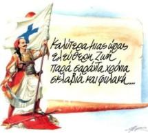 Για τα 200 χρόνια από την Επανάσταση του 1821