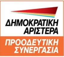 Προχωρά ο «τρίτος πόλος» από τη ΔΗΜΑΡ – Προοδευτική Συνεργασία