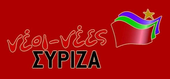 Οι νέοι ΣΥΡΙΖΑ Θεσσαλίας στηρίζουν Ηρώ Διώτη