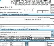 «Ανοιξε» το TAXISnet για τις φορολογικές δηλώσεις 2014