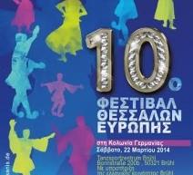 Πανηγυρική εκδήλωση ετοιμάζουν οι Θεσσαλοί της Ευρώπης