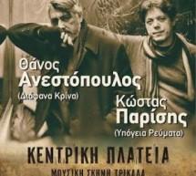 Ανεστόπουλος – Παρίσης στην Κεντρική Πλατεία!