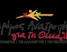 """Ανακοίνωση του """"Δρόμου Ανατροπής για τη Θεσσαλία"""" για τη διαχείριση ΕΣΠΑ"""