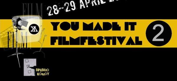 Προθεσμία υποβολής των δημιουργιών για το 2ο U made it festival