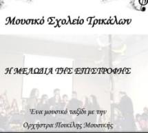Συναυλία από την Ορχήστρα Ποικίλης Μουσικής του Μουσικού Σχολείου